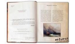 Русские географы в Латинской Америке - Белов Д.В., Бредихин А.В.
