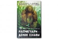 Мапингуари - демон Сельвы - Филипп Мартынов