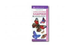 Самые красивые бабочки. Наглядный карманный определитель - Митителло К.
