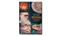 Эволюция. Классические идеи в свете новых открытий - Марков А., Наймарк Е.