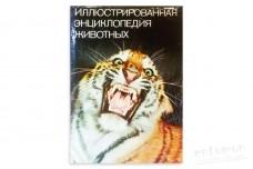 Иллюстрированная энциклопедия животных - Станек В.Я.
