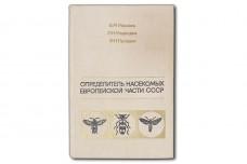 Определитель насекомых европейской части СССР - Мамаев Б.М.