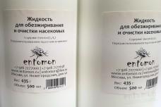 Жидкость для обезжиривания и очистки насекомых - 435 г (500 мл)