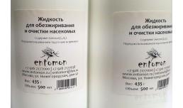 Жидкость для обезжиривания и очистки насекомых